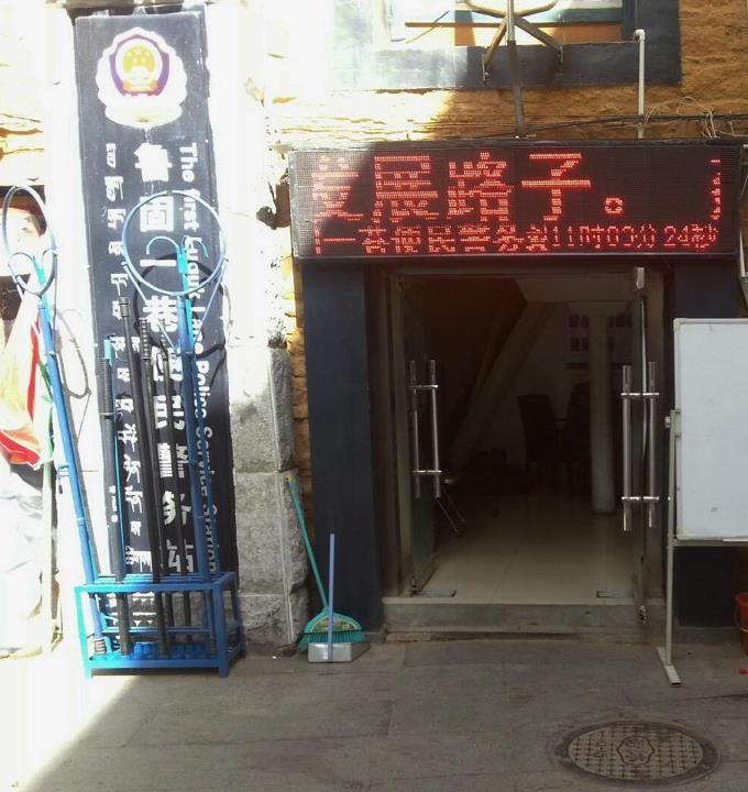 Lhasa: all'ingresso della stazione di polizia per controllare i pellegrini al tempio principale di Jokhang, arpioni e anelli di metallo per avvicinare eventuali nuove eventuali torce umane
