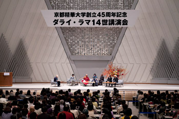 View of the stage at the Kyoto International Conference Centre, venue for His Holiness the Dalai Lama's conversation with writer Banana in Kyoto, Japan on November 24, 2013. Photo/Office of Tibet, Japan