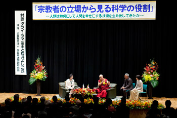 His Holiness the Dalai Lama in conversation about the contribution of science and technology to human happiness at the Chiba Institute of Technology in Tsudanuma, Japan on November 13, 2013. Photo/OHHDL