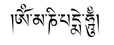 Il mantra Om Mani Pedme Hum in tibetano.